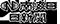 logo-nankainn