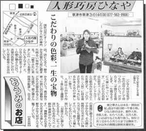 mainichi-shinbun2010