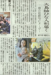 nankainichinichi-news-2015-03-03